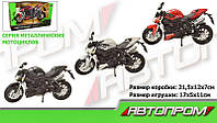 Мотоцикл метал.7746