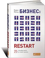 Бизнес: Restart: 25 способов выйти на новый уровень Мольц Б