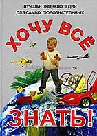 Энциклопедия для детей | Хочу все знать! | Ольга Захарова | Современная школа