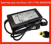 Адаптер для ноутбука 19V 4.74A SAMSUNG 5.0*14.7!Спешите
