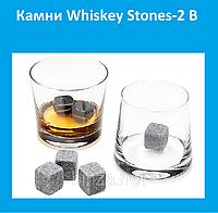 Камни Whiskey Stones-2 B кубики для виски!Спешите