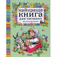 Найкраща книга для читання вид 3 до 6 рокив (на украинском)