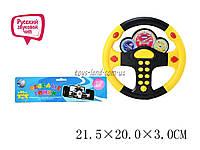музыкальная игрушка детская Руль 0582-1 (T30-D129)   батарейки ,  русский язык яз., в пакете 22 см.
