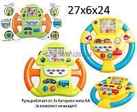 музыкальная игрушка детская Руль 7391/2 2 вида  батарейки ,звук.в короб. 29*28*11 см.