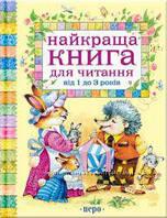 Найкраща книга для читання вид 1 до 3  рокив (на украинском)