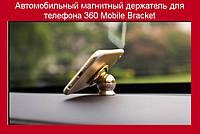 Автомобильный магнитный держатель для телефона 360 Mobile Bracket!Хит цена