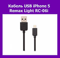 Кабель USB iPhone 5 Remax Light RC-06i!Спешите