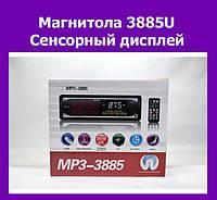 Магнитола 3885U Сенсорный дисплей!Хит цена