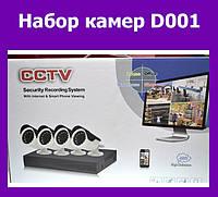 Набор камер D001!Хит цена
