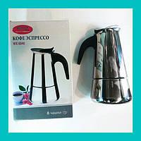 Эспрессо кофеварка WimpeX Wx 6040 (6 чашек)!Хит цена
