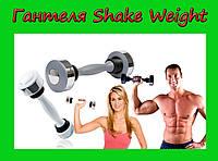 Гантеля Shake Weight!Хит цена