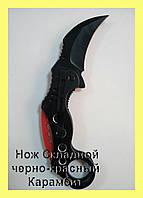 Нож Складной черно-красный Карамбит!Хит цена