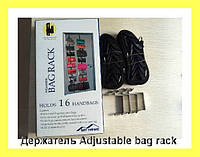 Adjustable Bag Rack Держатель для сумок на 16 крючков!Хит цена