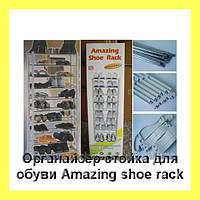 Органайзер стойка для обуви Amazing shoe rack!Хит цена