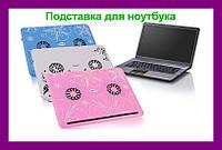 Охлаждающая подставка-кулер для ноутбука, нетбука Notebook Helder!Хит цена