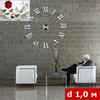 Настенные часы наклейки стикеры в офис большие с римскими цифрами 3Д-эффект (диаметр 1 м) серебряные зеркальные [Пластик] + Подарок