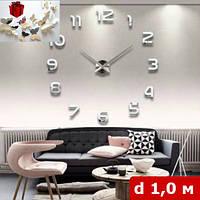 Настенные часы в офис большие с 3Д-эффектом с арабскими цифрами (диаметр 1 м) серебряные [Пластик] + Наклейка