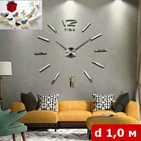 Настенные офисные часы наклейки стикеры заметного диаметра с палочками 3D-эффект (диаметр 1,0 м) серебристые зеркальные [Пластик] + Подарок