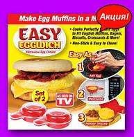 Яичница Easy Eggwich, для яичницы,омлет в микроволновке,Форма для омлета!Хит цена