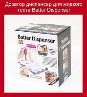 Дозатор диспенсер для жидкого теста Batter Dispenser!Хит цена