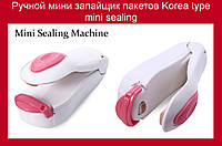 Ручной мини запайщик пакетов Korea type mini sealing!Хит цена