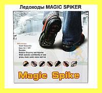 Ледоходы MAGIC SPIKER!Хит цена