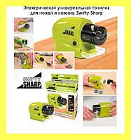 Электрическая универсальная точилка для ножей и ножниц Swifty Sharp!Хит цена