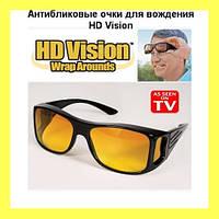 Антибликовые очки для вождения HD Vision!Хит цена