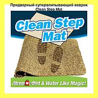 Придверный супервпитывающий коврик Clean Step Mat!Хит цена