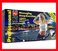 Массажный обруч Massaging Hoop Exerciser!Хит цена