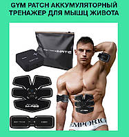 Gym Patch аккумуляторный тренажер для мышц живота!Хит цена