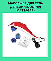 Массажер для тела Дельфин (Dolphin Massager)!Хит цена
