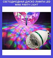 Светодиодная диско лампа LED Mini Party Light!Хит цена