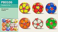 Мяч фомовый PB0106  4 цвета 6,3  см.