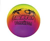 Мяч волейбол ПВХ C02219  Пляжный 9, 130г