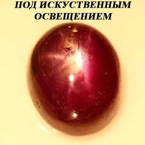 Натуральный Звездчатый Рубин 6 лучей