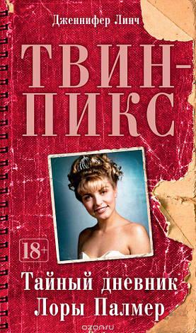 Твин-Пикс Тайный дневник Лоры Палмер Дженнифер Линч, фото 2