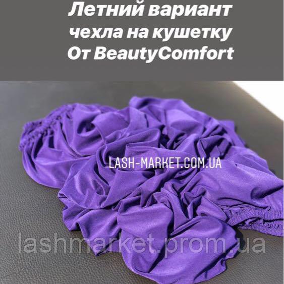 Летний чехол на кушетку косметологическую (микро масло) фиолетовый