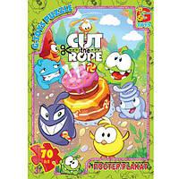 Пазли ТМ G-Toys із серії Cut the Rope (Пригоди Нямчика), 70 ел.