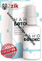 Нано Ботокс - Сыворотка для лица (спрей), ботокс от морщин, сыворотка для омоложения ,Официальный сайт