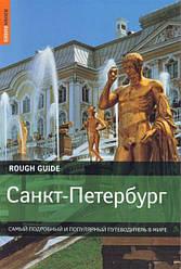 Санкт-Петербург. Самый подробный и популярный путеводитель в мире. Rough Guides
