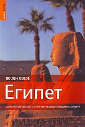 Египет. Самый подробный и популярный путеводитель в мире. Rough Guides