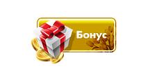 """Бонус """"Выгодный +"""" 12726"""
