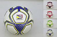 Мяч футбол A5-9050  4 слоя, №5, 420 г, 4 цвета