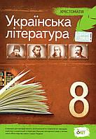Хрестоматія, Українська література 8 клас. За новою програмою. (вид.: ПЕТ), фото 1