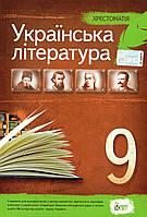 Хрестоматія, Українська література 9 клас. За новою програмою. (вид.: ПЕТ), фото 1