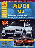 Книга Audi Q3 бензин, дизель Мануал по ремонту, эксплуатации