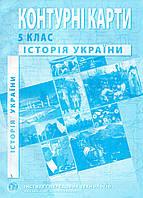 Контурні карти. Історія України для 5 класу. (вид: ІПТ)