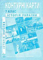 Контурні карти. Історія України для 7 класа. (вид: ІПТ)
