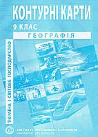 Контурні карти. Історія України для 9 класа. (вид: ІПТ)